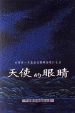 天使的眼睛:台灣第一本基督徒醫療倫理的告白