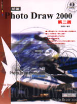 精通Photo Draw 2000
