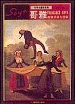 哥雅 =  Goya : 西班牙偉大晝家 /