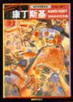 康丁斯基 :  抽象派繪畫先驅 = Kandinsky /