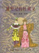 浦契尼的杜蘭朵:童話.戲劇.歌劇