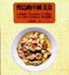 寶島的中國美食