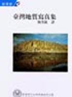 臺灣地質寫真集