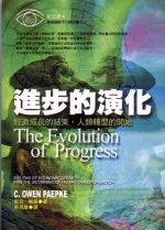 進步的演化 :  經濟成長的結束,人類轉型的開始 /