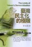 臺灣民主化的極限