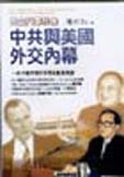天安門事件後中共與美國外交內幕 =  The inside stories of the diplomacy between communist china and america : 一位中國大陸外交官的歷史見證 /