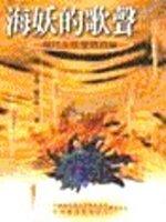 海妖的歌聲 :  現代女性愛情詩論 /