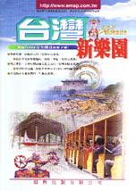 台灣新樂園