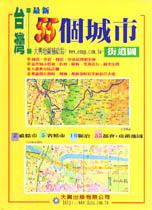 台灣55個城市街道圖 /