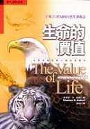 生命的價值:生物多樣性和人類社會關係
