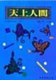 天上人間:中國民俗節日故事