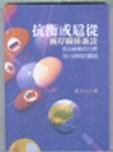 抗衡或扈從:兩岸關係新詮:從前蘇聯看臺灣與大陸間的關係