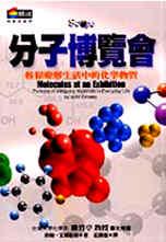 分子博覽會 :  輕鬆瞭解生活中的化學物質 /
