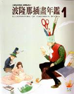 波隆那插畫年鑑
