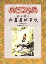 中國古典故事插畫畫典