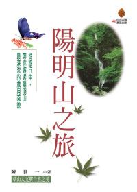 陽明山之旅 :  草山人文與自然之美 /