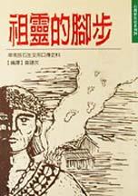 祖靈的腳步 : 卑南族石生支系口傳史料