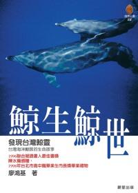 鯨生鯨世 : 發現臺灣鯨靈