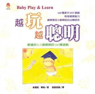 越玩越聰明:最適合0-3歲寶寶的160種遊戲