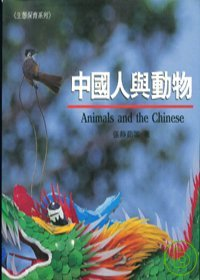 中國人與動物 =  Animals and the Chinese /