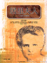 居里夫人 : 鐳的母親 = Curie Marie
