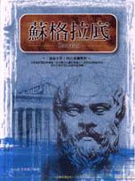 蘇格拉底:述而不作的古希臘聖哲