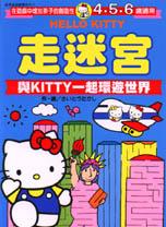凱蒂貓遊戲書.HELLO KITTY走迷宮-與KITTY一起環遊世界