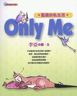 Only Me:藍盾的私生活