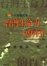 臺灣生命力的再生 :  九二一大地震紀實 /