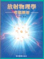 放射物理學—考題解析