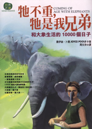 牠不重,牠是我兄弟:和大象生活的10000個日子