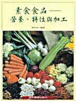 素食食品—營養.特性與加工
