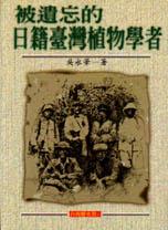被遺忘的日籍臺灣植物學者