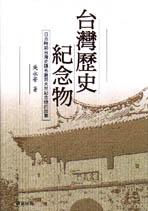 台灣歷史紀念物:日治時期台灣史蹟名勝與天然紀念物的故事