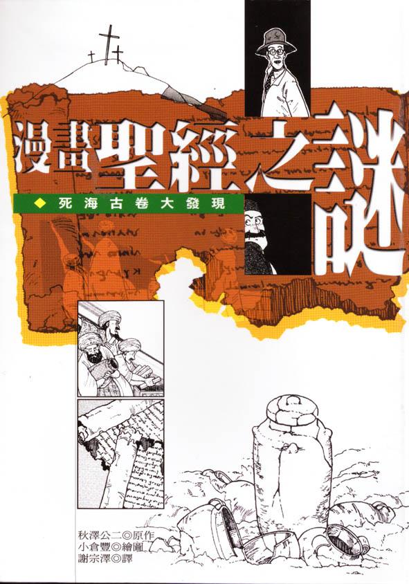 漫畫聖經之謎 :  死海古卷大發現 /