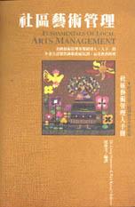 社區藝術管理:社區藝術管理人手冊