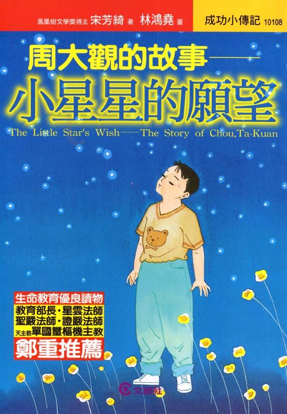 周大觀的故事 :  小星星的願望 /