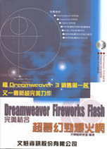 超夢幻勁爆火網:Dreamweaver、Flash、Fireworks完美結合
