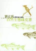 劉克襄自然生態綠皮書:台灣特稀有動物