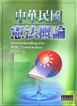 中華民國憲法概論
