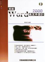 精通Word 2000長文件設計