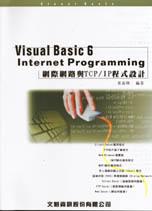Internet Programming網際網路與TCP/IP進階程式設計
