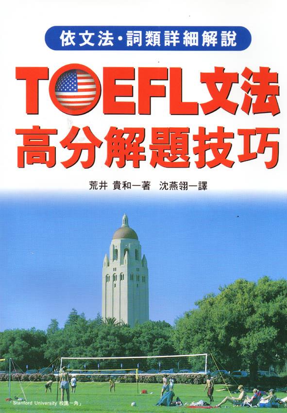 TOEFL文法高分解題技巧