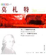莫札特 : 第二十號鋼琴協奏曲第二十一號鋼琴協奏曲