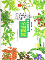 神奇的多用途植物圖鑑 =  Plants illustrated for multiple usage /