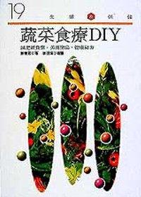 蔬菜食療DIY