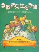 創意育兒生活手冊