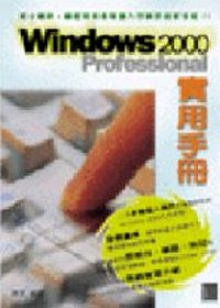 Windows 2000 Professional實用手冊