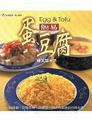 簡易蛋.豆腐