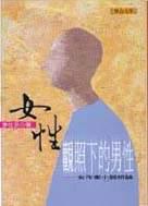 女性觀照下的男性 : 女作家小說析論